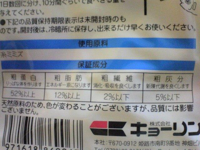 ベルツノガエルの餌(乾燥イトミミズ)