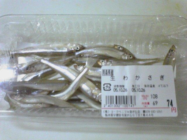 ベルツノガエルの餌(ワカサギ)
