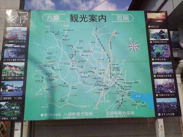 石岡駅観光案内板